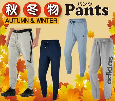 秋冬パンツ