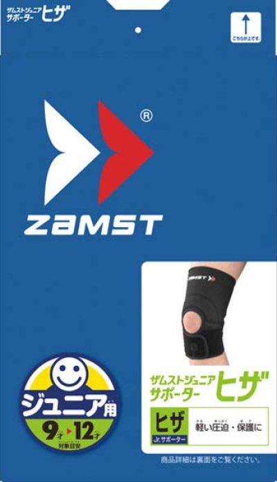 画像1: ZAMST Junior Knee Blk 37750 膝 ひざ Zamst ザムスト ザムスト ジュニア用 膝 サポーター サポーター  【BWG】 コモノ